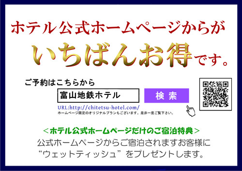 HP最安値ポスター20150708Part2(ウエットティッシュ付き).jpg